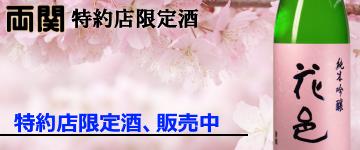 翠玉/花邑 一覧へのリンク