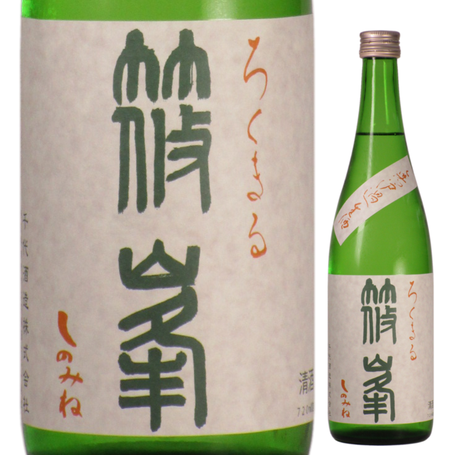 【日本酒】篠峯 ろくまる 八反 -純米吟醸 無濾過生酒- 720ml