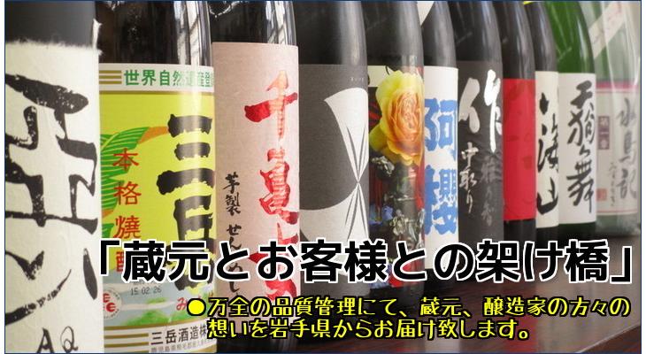 酒のコスガTOPイメージ